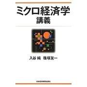 ミクロ経済学講義 [単行本]