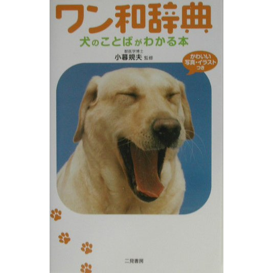 ワン和辞典―犬のことばがわかる本 [単行本]