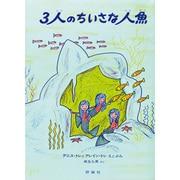 3人のちいさな人魚(評論社の児童図書館・絵本の部屋) [絵本]