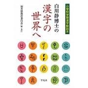 白川静博士の漢字の世界へ―小学校学習漢字解説本 [単行本]