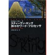 スケルトン・クルー〈2〉神々のワード・プロセッサ(扶桑社ミステリー) [文庫]