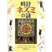 時間ネズミの謎(児童図書館・文学の部屋) [単行本]