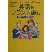 英語もフランス語も―比較で学ぶ会話と文法 [単行本]