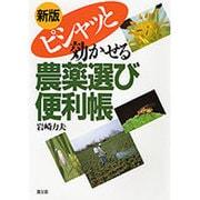 新版 ピシャッと効かせる農薬選び便利帳 [単行本]