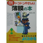トコトンやさしい薄膜の本(B&Tブックス―今日からモノ知りシリーズ) [単行本]