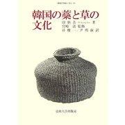 韓国の藁と草の文化(韓国の学術と文化〈23〉) [全集叢書]