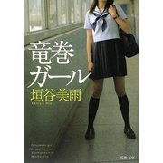 竜巻ガール(双葉文庫) [文庫]