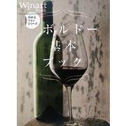 ボルドー基本ブック(わかるワインシリーズ) [単行本]