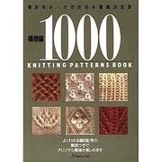 棒針あみ・かぎ針あみ模様決定版模様編1000-KNITTING PATTERNS BOOK [単行本]