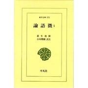 論語徴 1(東洋文庫 575) [文庫]