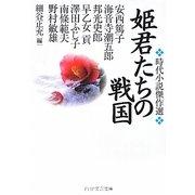姫君たちの戦国(PHP文芸文庫) [文庫]