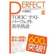TOEICテストパーフェクト英単熟語600点突破! [単行本]