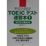 TOEICテスト速習本〈1〉―ゼロから始める [単行本]