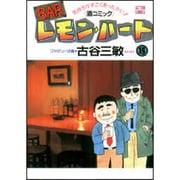 BARレモン・ハート 15-気持ちがすごくあったかい 酒コミック(アクションコミックス) [文庫]