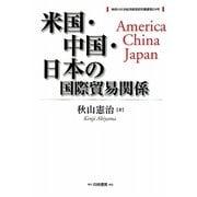 米国・中国・日本の国際貿易関係(神奈川大学経済貿易研究叢書〈24〉) [全集叢書]