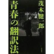 青春の翻訳法―文明の星時間〈3〉 [単行本]