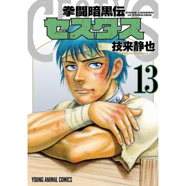 拳闘暗黒伝セスタス 13(ヤングアニマルコミックス) [コミック]