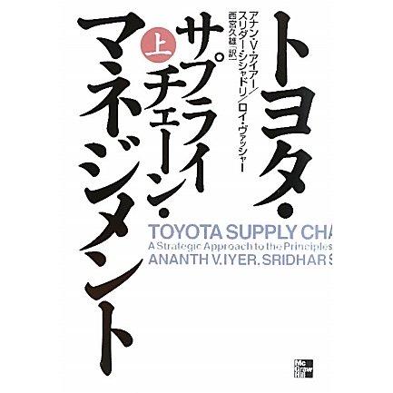 トヨタ・サプライチェーン・マネジメント〈上〉 [単行本]