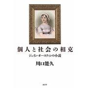 個人と社会の相克―ジェイン・オースティンの小説 [単行本]