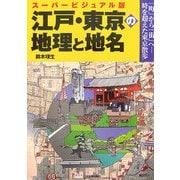 スーパービジュアル版 江戸・東京の地理と地名―「町」から「街」へ 時を超えた東京散歩 [単行本]
