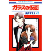 ガラスの仮面 47(花とゆめCOMICS) [コミック]