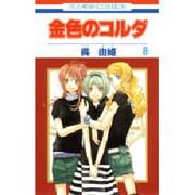 金色のコルダ 8(花とゆめCOMICS) [コミック]