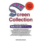 映画音楽名曲コレクション-中級(ピアノ,ヴォーカル&ギター) [単行本]