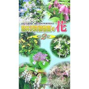 軽井沢町植物園の花〈第2集〉 [図鑑]