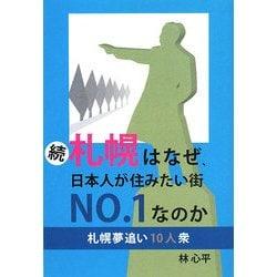 続・札幌はなぜ、日本人が住みたい街No.1なのか―札幌夢追い10人衆 [単行本]