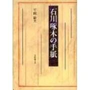石川啄木の手紙 [単行本]
