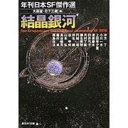 結晶銀河―年刊日本SF傑作選(創元SF文庫) [文庫]