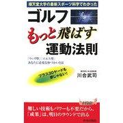 ゴルフもっと飛ばす運動法則―順天堂大学の最新スポーツ科学でわかった(青春新書PLAY BOOKS) [新書]