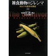 雑食動物のジレンマ〈上〉―ある4つの食事の自然史 [単行本]