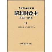 昭和財政史―昭和27-48年度〈11〉国際金融・体外関係事項(1) [全集叢書]