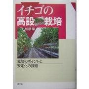 イチゴの高設栽培―栽培のポイントと安定化の課題 [単行本]