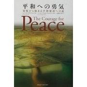 平和への勇気―家庭から始まる平和建設への道 [単行本]