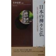 日本の神々と仏―信仰の起源と系譜をたどる宗教民俗学(プレイブックス・インテリジェンス) [新書]