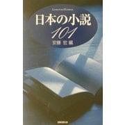 日本の小説101 [単行本]