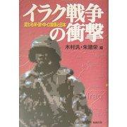 イラク戦争の衝撃―変わる米・欧・中・ロ関係と日本 [単行本]