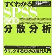 すぐわかるSPSSによる分散分析 [単行本]