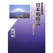 近現代史から見た日本戦略論―我ら、凛として戦略的たらむ [単行本]