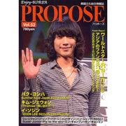 PROPOSE Vol.52 [ムックその他]
