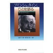 アインシュタイン、ひとを語る―序文を中心に [単行本]