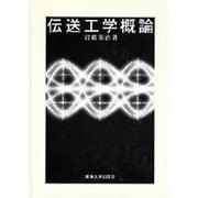 伝送工学概論 [単行本]