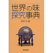 世界の味探究事典 [事典辞典]
