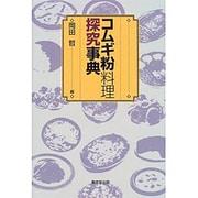 コムギ粉料理探究事典 [事典辞典]