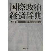 国際政治経済辞典 改訂版 [事典辞典]