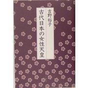 古代日本の女性天皇 [単行本]