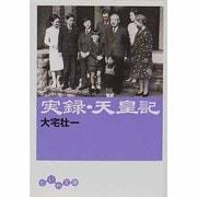 実録・天皇記(だいわ文庫 H 50-1) [文庫]