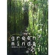 green mind〈2〉―楽園を創造するガーデンデザイナーたち [単行本]